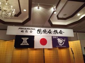 平成28年度同窓会総会及び8期同期会_横断幕